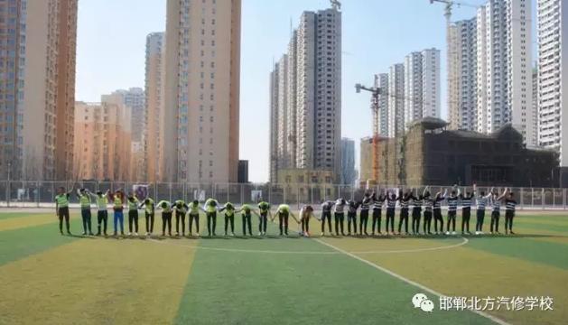 拥抱世界杯 邯郸北方汽修学校校园足球赛点燃绿茵烽火