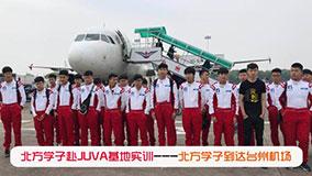 北方汽修教育集团15届毕业学子包机赴JUVA实习