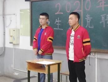2020届学生会选举